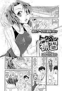 Tokubetsu Hoshuu - Hentai Manga